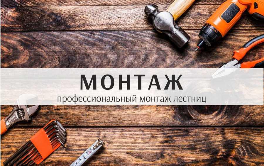 Монтаж лестниц и дверей в Калининграде и области