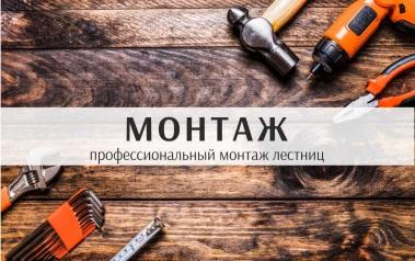 Профессиональный монтаж лестниц и дверей в Калининграде и области