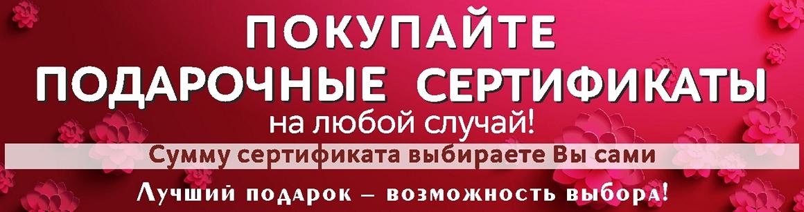 Подарочный сертификат. Лестницы и двери на заказ в Калининграде