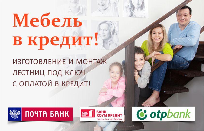 Лестницы и двери в кредит в Калининграде и области