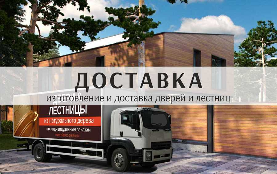 Изготовление и доставка дверей и лестниц в Калининграде и области
