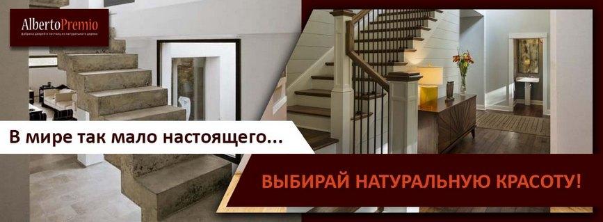 Лестницы и двери на заказ в Калининграде и области