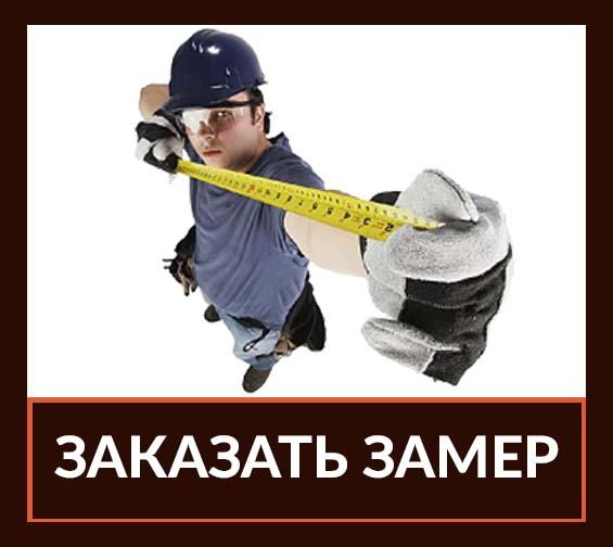 Лестницы на заказ - выезд замерщика по Калининграду и области
