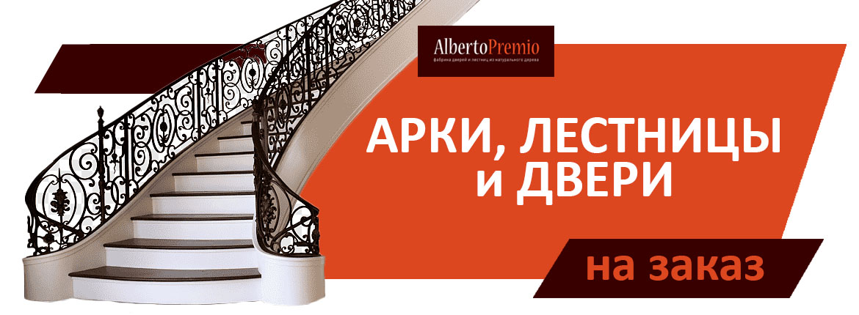 Лестницы, арки и двери на заказ в Калининграде и области
