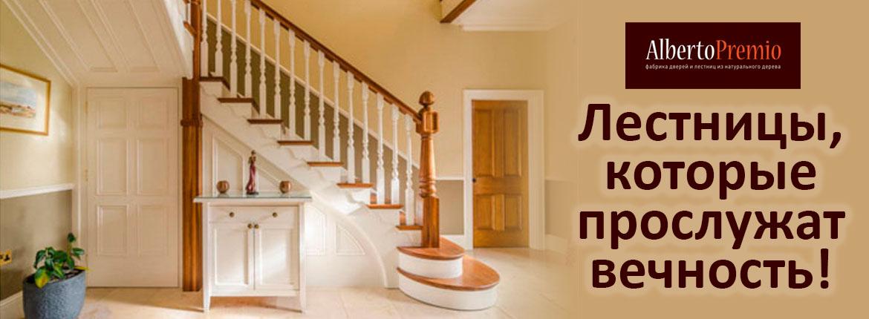 Лестницы в Калининграде и области - Фабрика лестниц и дверей Alberto Premio